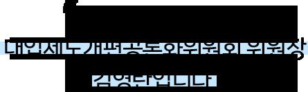 안녕하십니까? 대입제도개편공론화위원회 위원장 김영란입니다.